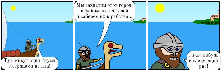 http://acomics.ru/upload/!c/stridmann/oldi-celandic/000062-ltoiugiqgd.png