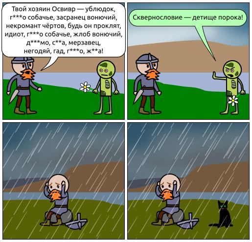 комикс жлобы