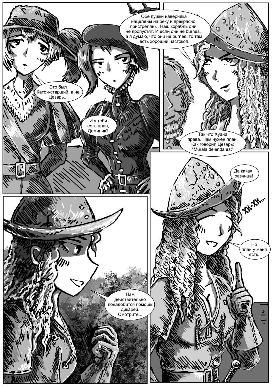 комикс старшая сестра