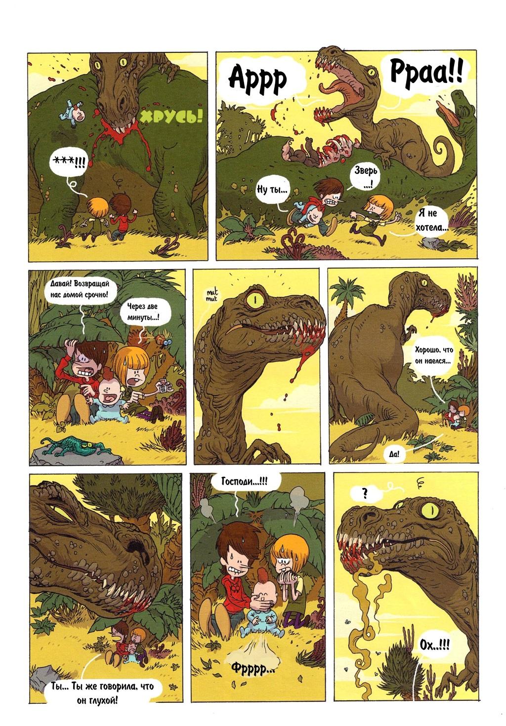 Смешные комиксы для детей 5 лет, днем ввс