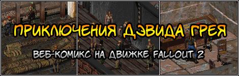 Комикс Приключения Дэвида Грея на портале Авторский Комикс