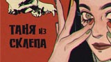 Комикс Таня из Склепа на портале Авторский Комикс