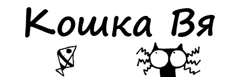 Комикс Кошка Вя на портале Авторский Комикс