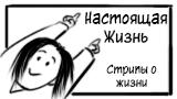 Комикс Настоящая жизнь [True life] на портале Авторский Комикс