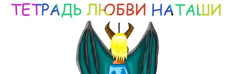 Комикс Тетрадь любви Наташи на портале Авторский Комикс