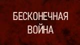 Комикс Бесконечная Война на портале Авторский Комикс