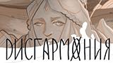 Комикс Дисгармония на портале Авторский Комикс