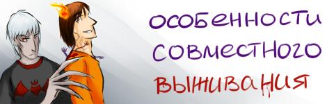 Комикс Особенности совместного выживания на портале Авторский Комикс