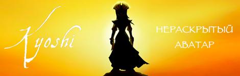Комикс Киоши - Нераскрытый Аватар на портале Авторский Комикс
