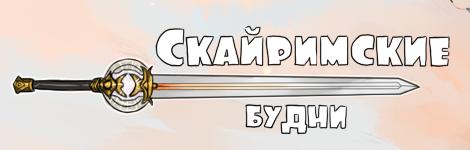 Комикс Скайримские будни на портале Авторский Комикс
