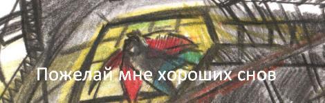 Комикс Пожелай мне хороших снов на портале Авторский Комикс