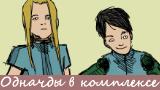 Комикс Однажды в Комплексе на портале Авторский Комикс