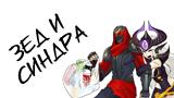 Комикс Обыкновенная жизнь Зеда и Синдры на портале Авторский Комикс