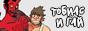 Комикс Приключения Тобиаса и Гая или история о демоне и его парне на портале Авторский Комикс