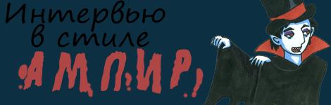 Комикс Интервью в Стиле Ампир на портале Авторский Комикс