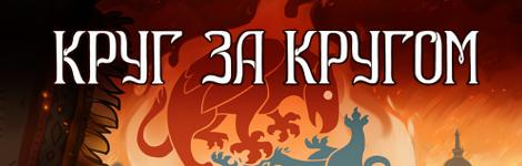Комикс Круг за кругом на портале Авторский Комикс