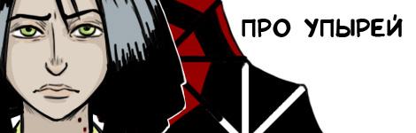 Комикс Про упырей на портале Авторский Комикс