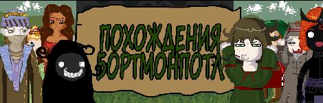 Комикс Похождения Бортмонпотл на портале Авторский Комикс