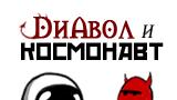 Комикс Диавол и Космонавт на портале Авторский Комикс