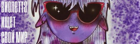 Комикс Виолетта ищет свой мир на портале Авторский Комикс