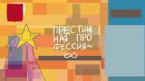 Комикс Престижная профессия на портале Авторский Комикс