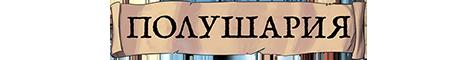 Комикс Полушария [Hemispheres] на портале Авторский Комикс