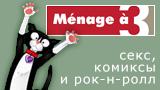 Комикс Ménage à 3 - Дом на 3-их на портале Авторский Комикс