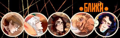 Комикс Блики на портале Авторский Комикс