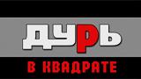 Комикс Дурь в квадрате на портале Авторский Комикс