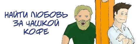Комикс Найти любовь за чашкой кофе на портале Авторский Комикс