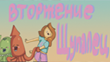 Комикс Вторжение Щупалец на портале Авторский Комикс