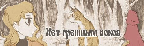 Комикс Нет грешным покоя на портале Авторский Комикс