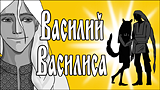 Комикс Сказка о Василии-Василисе на портале Авторский Комикс