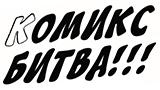 Комикс Комикс-Битва №18 на портале Авторский Комикс