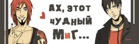 Комикс Ах, этот чудный МиГ! на портале Авторский Комикс