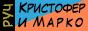 """Комикс """"Кристофер и Марко"""" - Приезд Деда на портале Авторский Комикс"""