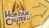 Комикс Новячие свитки на портале Авторский Комикс