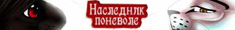 Комикс Наследник Поневоле на портале Авторский Комикс