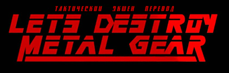 Комикс Let's Destroy Metal Gear на портале Авторский Комикс