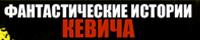Комикс ФАНТАСТИЧЕСКИЕ ИСТОРИИ КЕВИЧА на портале Авторский Комикс