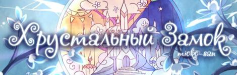Комикс Хрустальный Замок на портале Авторский Комикс