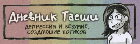 Комикс Дневник Таеши на портале Авторский Комикс