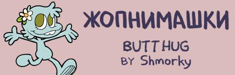 Комикс Butthug (Жопнимашки) на портале Авторский Комикс