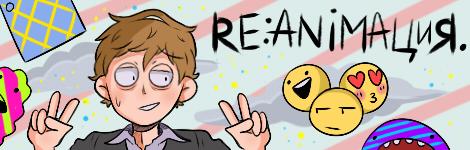 Комикс Re:аnimaция на портале Авторский Комикс