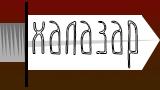 Комикс Халазар на портале Авторский Комикс