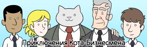 Комикс Приключения Кота-Бизнесмена [The Adventures of Business Cat] на портале Авторский Комикс