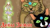 Комикс Девы Земли на портале Авторский Комикс