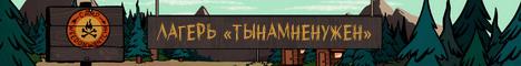 """Комикс Лагерь """"Тынамненужен"""" [Camp Weedonwantcha] на портале Авторский Комикс"""