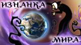 Комикс Изнанка мира на портале Авторский Комикс