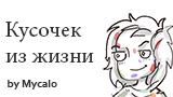 Комикс Кусочек из жизни на портале Авторский Комикс